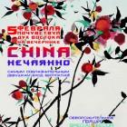 China Нечаянно