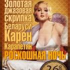Золотая джазовая скрипка Беларуси - Карен Карпетян