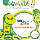 TopDJ Awards. ТОП диджей 2011. Выбор профессионалов