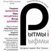 """Поэтическо-акустический концерт """"Ритмы и рифмы"""""""